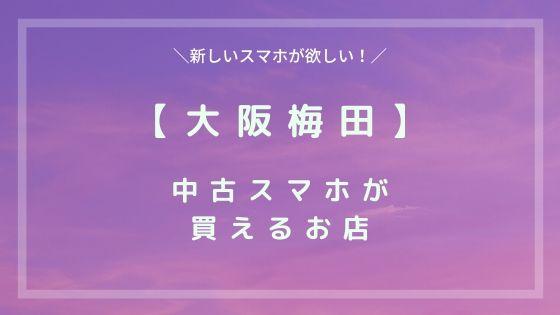 大阪梅田で中古スマホが買えるお店