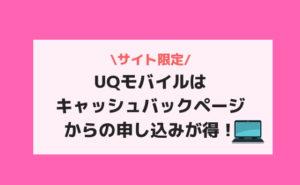 UQモバイルはキャッシュバックページからの申し込みがお得!