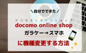docomoonlineドコモオンラインショップでガラケーの機種変更