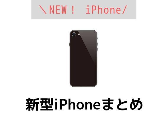新型iPhoneまとめ
