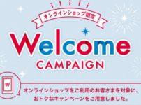 ドコモのキャンペーンdポイントプレゼント