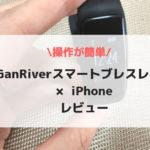GanRiverスマートブレスレットのレビュー