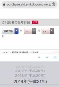 ドコモオンラインショップ未成年の利用者登録