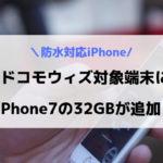 ドコモウィズにiPhone7が追加