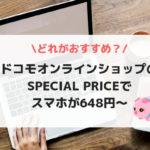 ドコモオンラインショップでスマホが648円~。どの機種がオススメ?