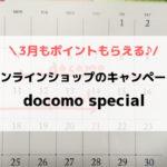 ドコモオンラインショップ3月のキャンペーン