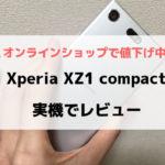 Xperia XZ1 compact(エクスペリアゼットエックス1コンパクト)レビュー