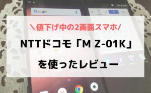 2画面スマホnttドコモのmz01kを使ったレビュー