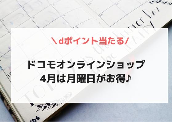ドコモオンラインショップ 4月は月曜日がお得♪