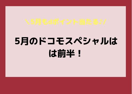 オンラインショップのキャンペーンドコモスペシャル5月