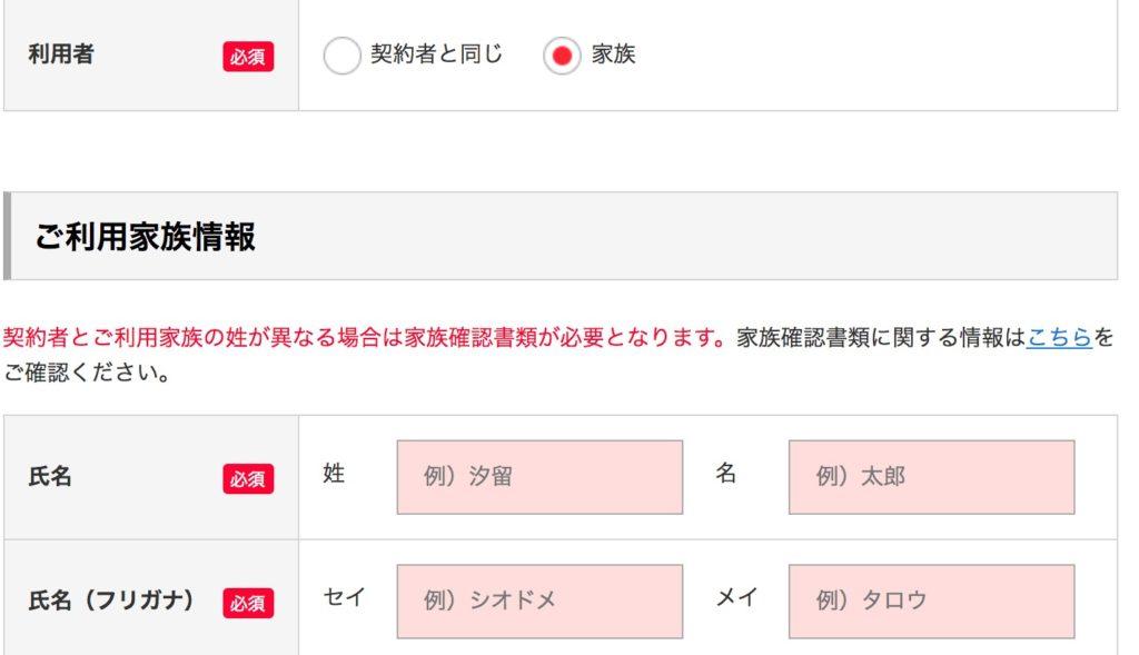ワイモバイルオンラインで利用者登録する方法