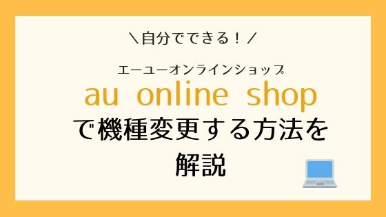 ショップ au オンライン