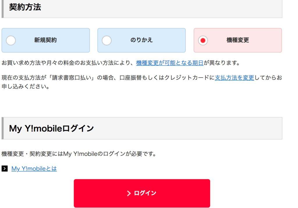 ワイモバイルでiPhone 7 を購入|オンラインストア|Y!mob_ - https___online-store.ymobile.jp_regi_index.php