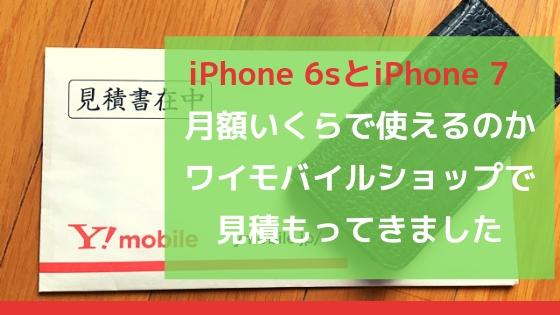 ワイモバイルのiphone6iphone7を見積もり