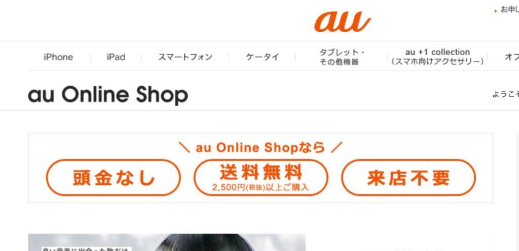 【au Online Shop】 で機種変更する方法を解説