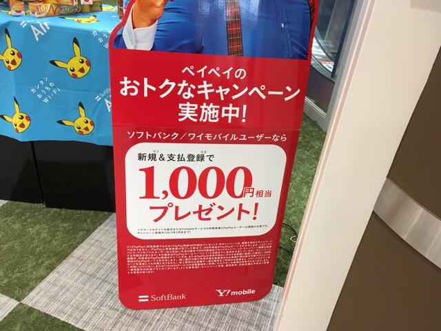 ペイペイとワイモバイルの1000円もらえるキャンペーン