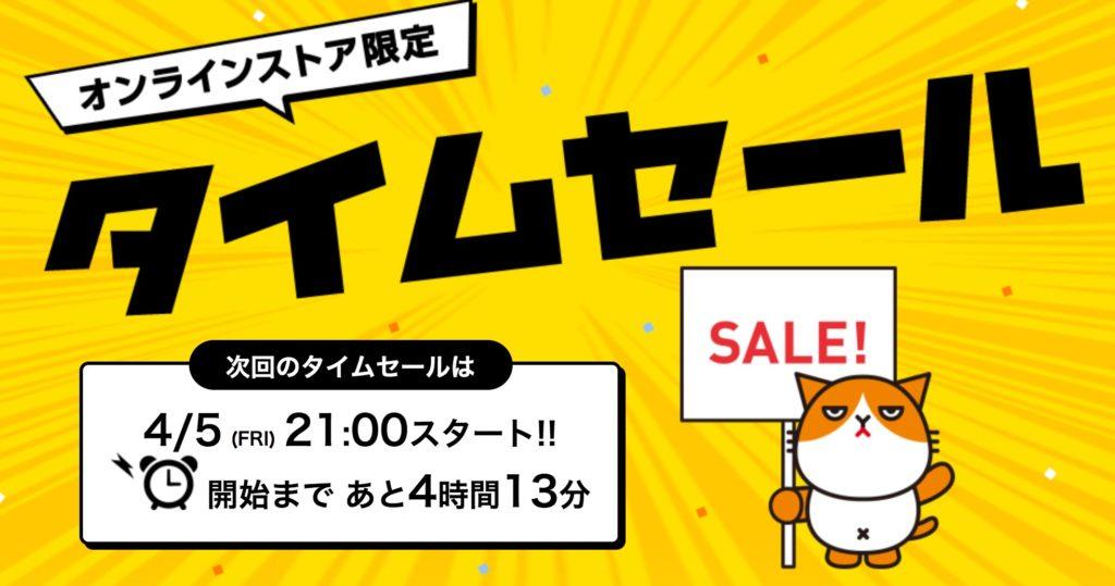 ワイモバイルオンラインストア限定タイムセール!|オンラインストア| Y!mo_ - https___www.ymobile.jp_store_sp_timesale_