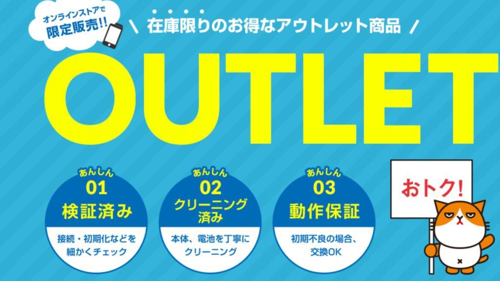 ワイモバイル在庫限り!! お得なアウトレット商品 | Y!mobile - 格安_ - https___www.ymobile.jp_store_sp_outlet_