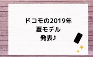 ドコモの新機種2019年夏モデル