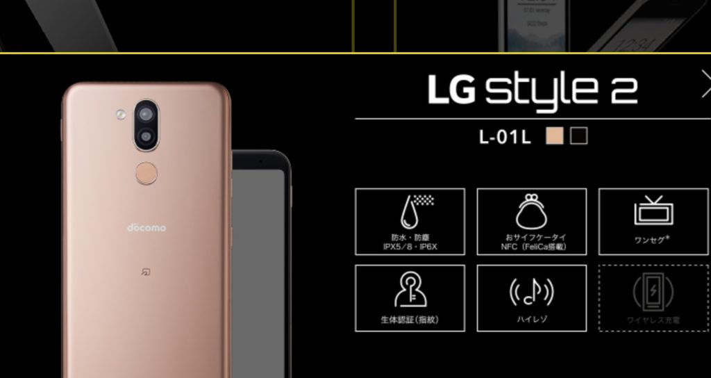 LG-style2-2019年夏 新商品 - ドコモオンラインショップ - NTTドコモ_ - https___www.mydocomo.com_onlinesho