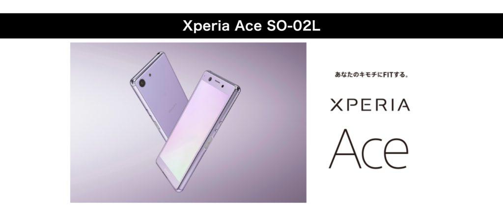 Xperia Ace SO-02L - ドコモオンラインショップ - NT_ - https___www.mydocomo.com_onlinesho
