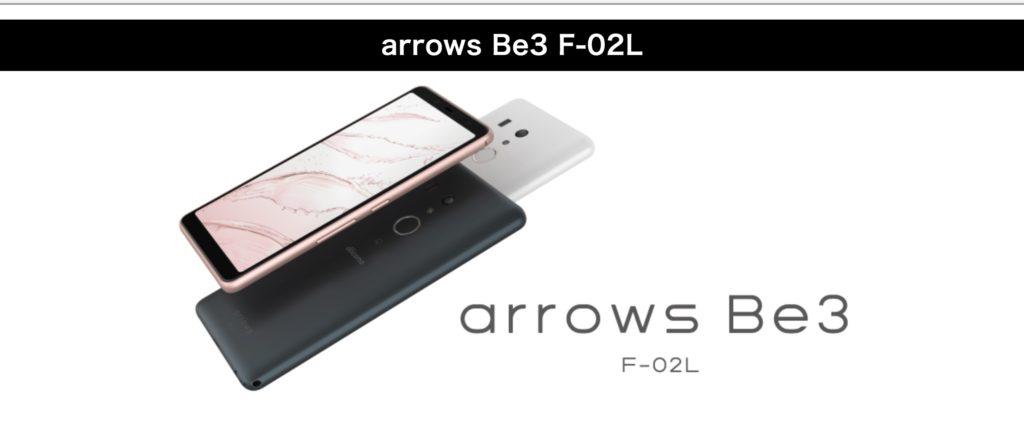 arrows Be3 - ドコモオンラインショップ - NTTドコモ_ - https___www.mydocomo.com_onlinesho