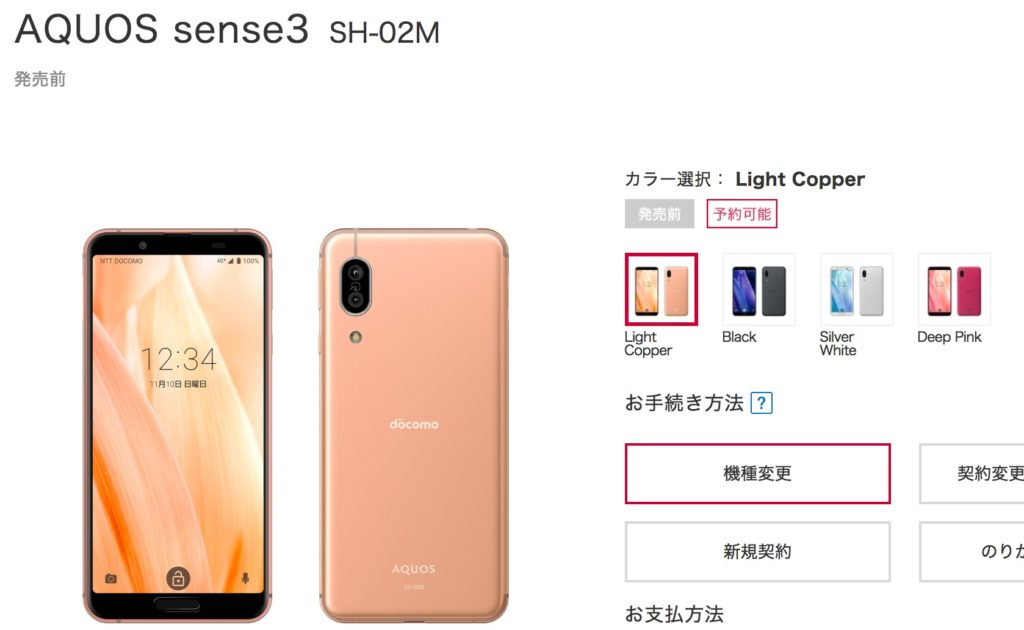 AQUOS sense3 SH-0_ - https___onlineshop.smt.docomo.ne.jp_products_detail.html
