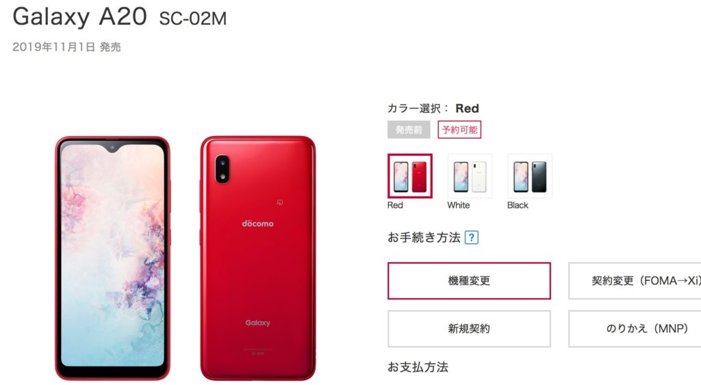 Galaxy A20 SC-02M_ - https___onlineshop.smt.docomo.ne.jp_products_detail.html