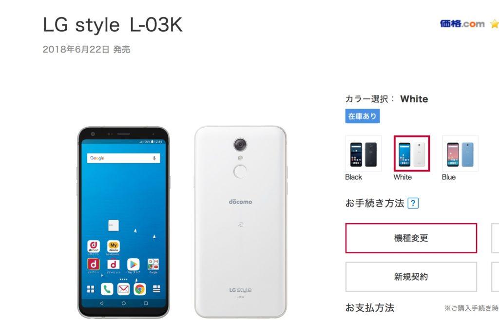 LG style L-03K