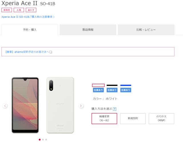 Xperia Ace II SO-41B - onlineshop.smt.docomo.ne.jp