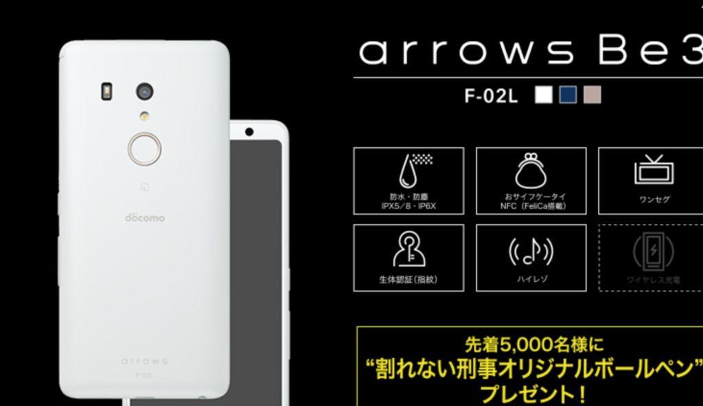 arrowsbe3