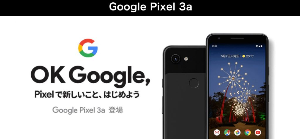 Google Pixel 3a - ドコモオンラインショップ - NTTド_ - https___www.mydocomo.com_onlinesho