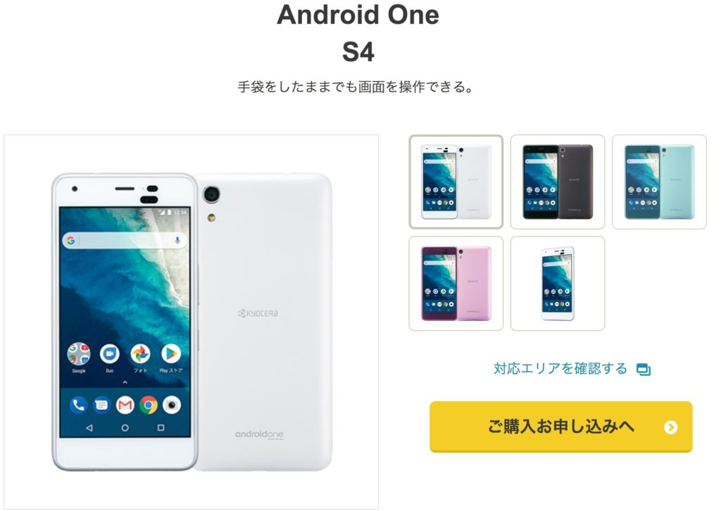Android ones4【公式】Yahoo!モバイル -