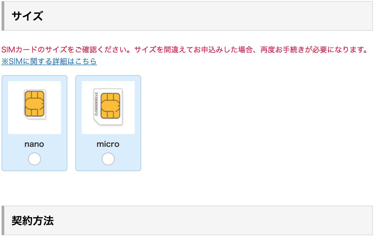 SIMカードのサイズ。ワイモバイルオンライン
