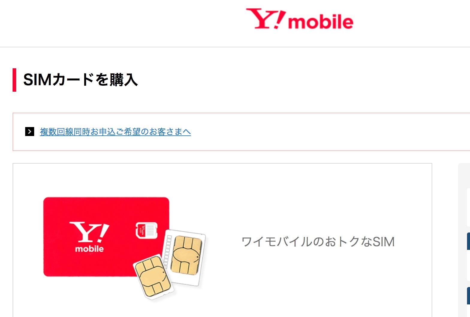 ワイモバイルオンラインでSIMカードのみ購入