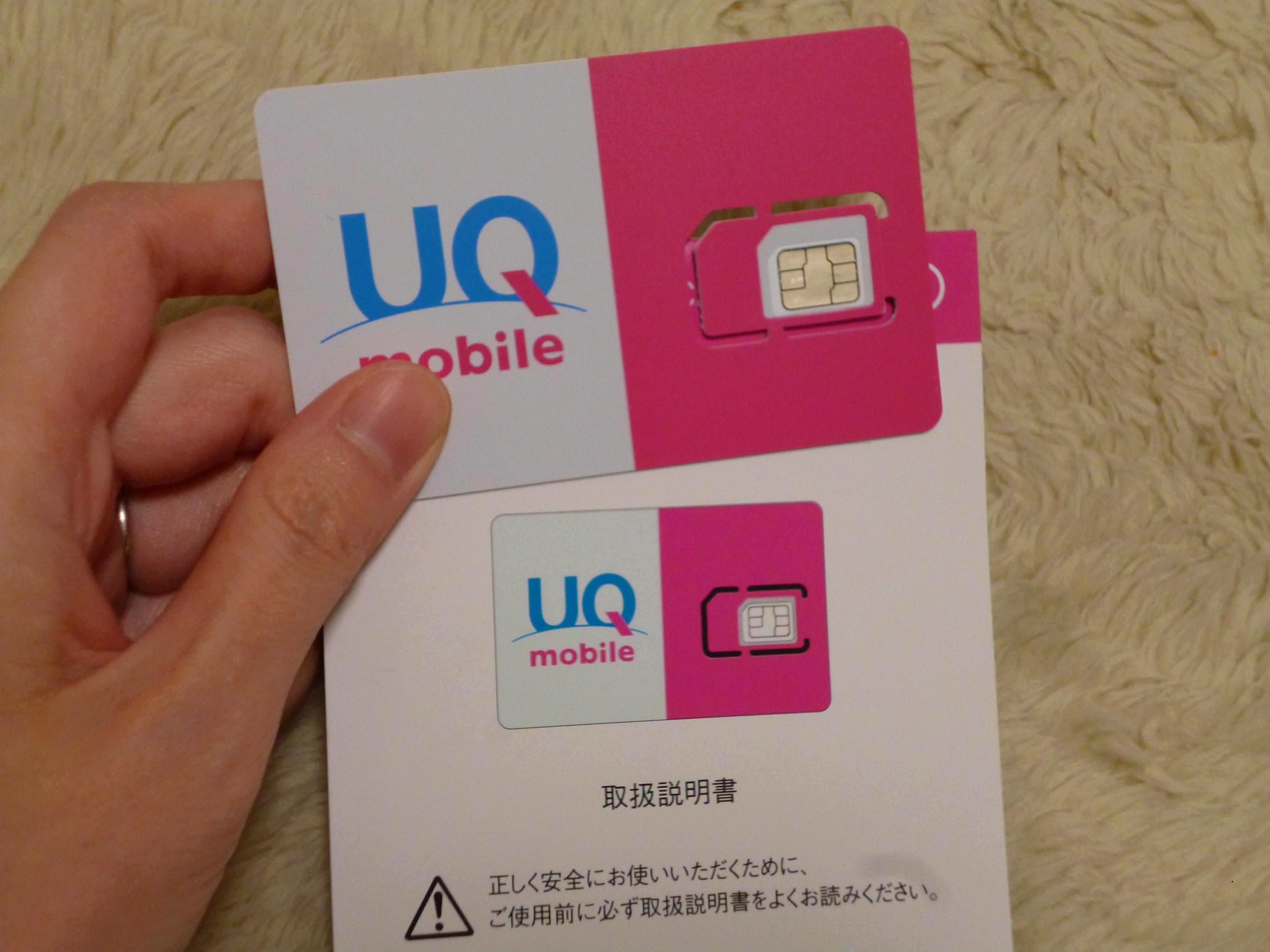 UQモバイルのSIM