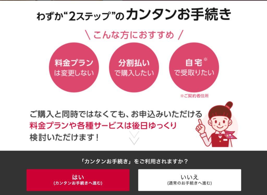 かんたんお手続きのおすすめ画面AQUOS sense3 SH-0_ - https___onlineshop.smt.docomo.ne.jp_products_detail.html