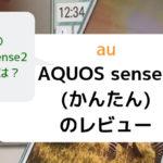 AQUOS sense2(かんたん)のレビュー