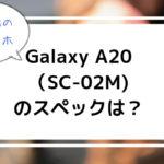 GalaxyA20のスペックや発売日など【税込2万円ちょっとの格安機種】