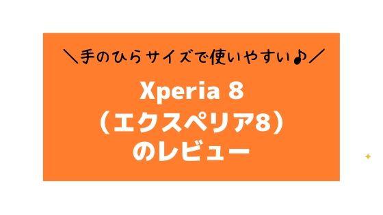 エクスペリア8のレビュー