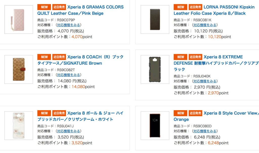 Xperia8のカバー- au Online Shop(エーユー