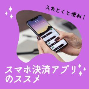 スマホ決済アプリのススメ