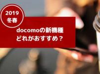 2019年冬docomoの新機種どれがおすすめ?