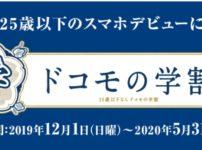 2020ドコモの学割 - 料金・割引 _ - https___www.nttdocomo.co.jp_charge_promotion_gakuwari2020_