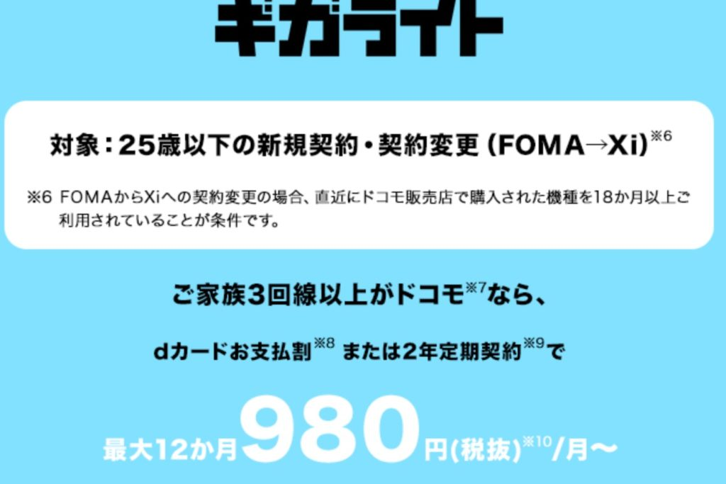 2020ドコモの学割 -- ドコモの学割 - 料金・割引 _ - https___www.nttdocomo.co.jp_charge_promotion_gakuwari2020_