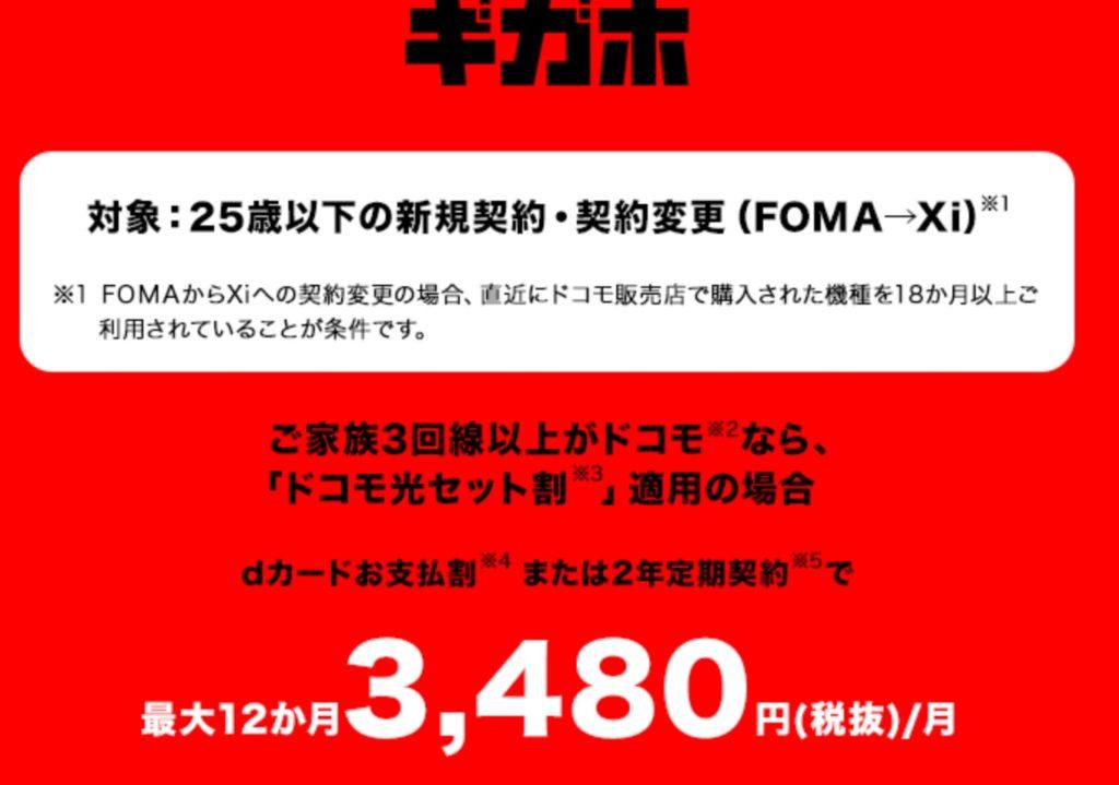 2020ドコモの学割 -ドコモの学割 - 料金・割引 _ - https___www.nttdocomo.co.jp_charge_promotion_gakuwari2020_