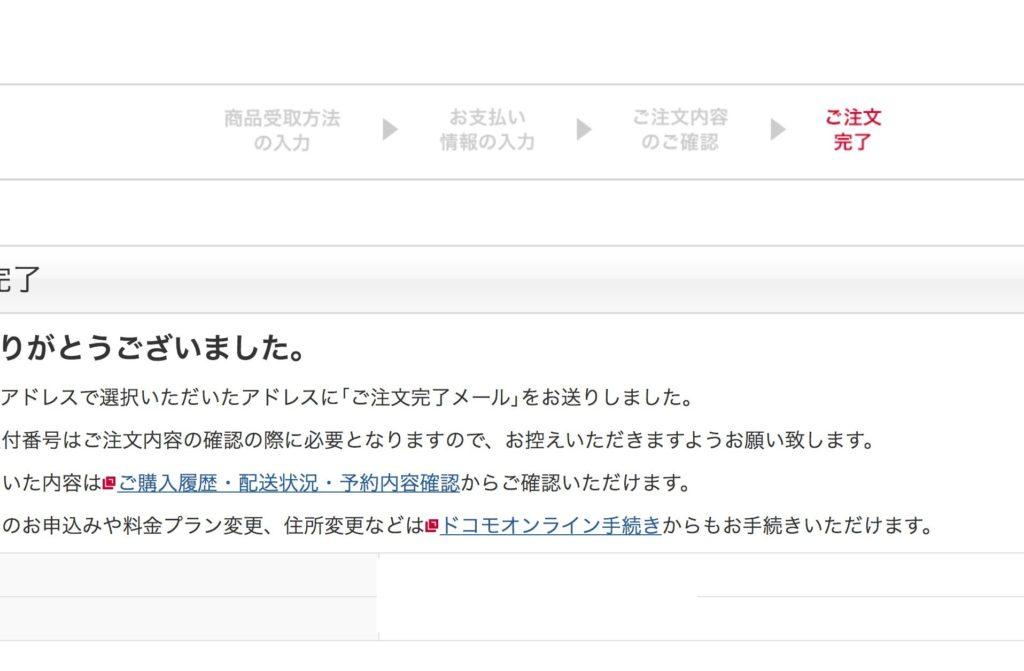 ドコモオンラインショップご注文完了|オプション品|ドコモオンラインショップ|NTTドコ_ - https___purchase.ald.smt.docomo.ne