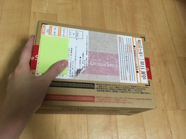 ドコモオンラインショップから届いた箱