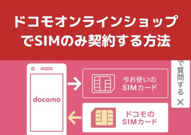 ドコモオンラインショップでSIMのみ契約する方法
