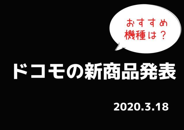 ドコモの2020年新商品発表